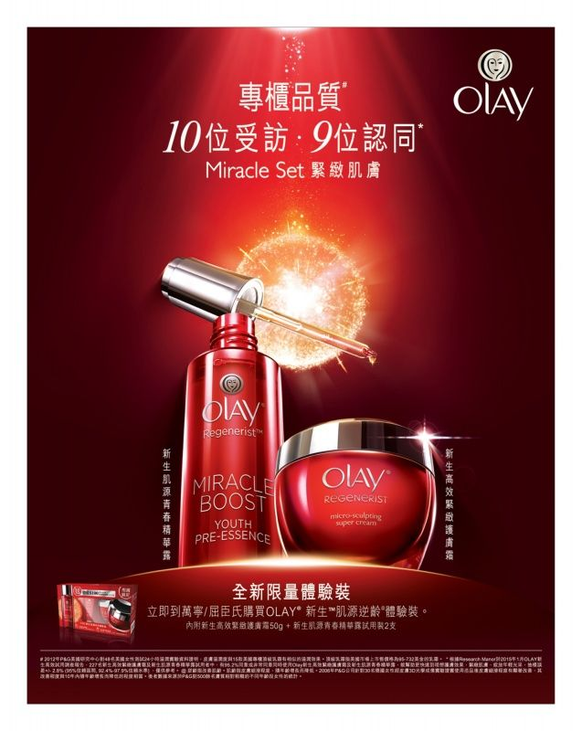 #OLAY #cosmetic