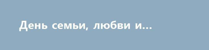 День семьи, любви и верности https://apral.ru/2017/07/10/den-semi-lyubvi-i-vernosti.html  8 июля в России отмечается один из самых светлых праздников – День семьи любви и верности. Хоть он связан [...]
