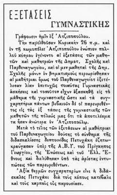 Εικ. Από τα εγκαίνια τού Γυμναστηρίου Ρεθύμνου- 23 Απριλίου 1900 (Αρχείο Δημόσιας Βιβλιοθήκης Ρεθύμνου) Το 1894 εμφανίζεται ο αθλητισμός στο Ρέθυμνο, το οποίο είχε την εποχή εκείνη περίπου 8.000 κατοίκους. Ανά δεκαετία ή πενταετία ιδρύονταν αθλητικοί- και όχι μόνον- σύλλογοι συχνά με πολύ σύν