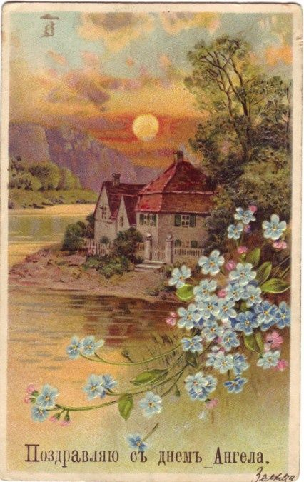 С днем рождения священник старинная открытка, открытки дню
