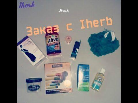 Покупки с Iherb , продукты для беременных.