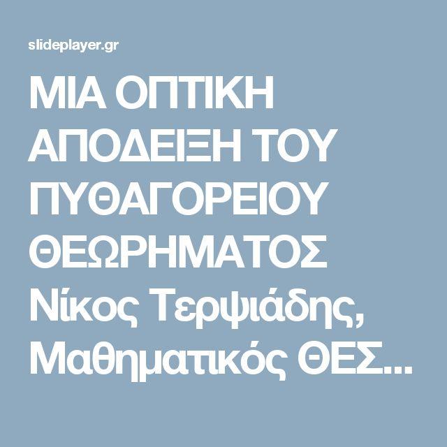 ΜΙΑ ΟΠΤΙΚΗ ΑΠΟΔΕΙΞΗ ΤΟΥ ΠΥΘΑΓΟΡΕΙΟΥ ΘΕΩΡΗΜΑΤΟΣ Νίκος Τερψιάδης, Μαθηματικός ΘΕΣΣΑΛΟΝΙΚΗ / 2015 Ομάδα ανάπτυξης ΠΕΙΡΑΜΑΤΙΚΟ ΛΥΚΕΙΟ ΠΑΝΕΠΙΣΤΗΜΙΟΥ ΜΑΚΕΔΟΝΙΑΣ. -  ppt κατέβασμα