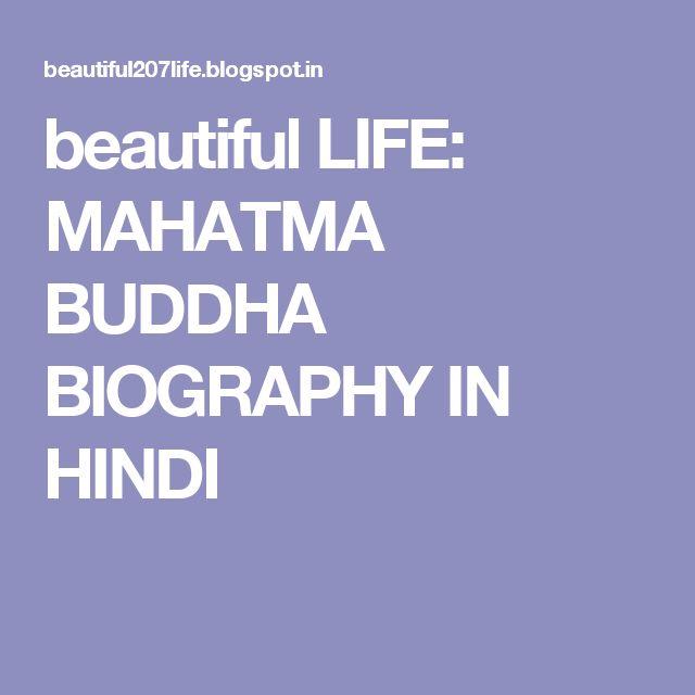 beautiful LIFE: MAHATMA BUDDHA BIOGRAPHY IN HINDI