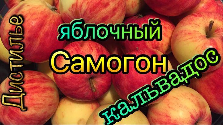 Самогон из яблок. Часть 1 Яблочная брага./Moonshine apples. Part 1 Apple...