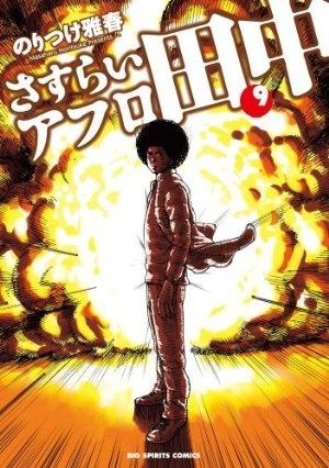 さすらいアフロ田中 9 (ビッグ コミックス):Amazon.co.jp:本