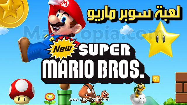 تحميل لعبة Super Mario Bros مجانا سوبر ماريو برذرز برابط مباشر من ميديا فاير ماك توبيا Mario Bros Super Mario Bros Bros