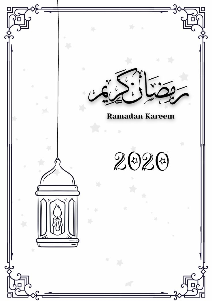 Ramadan Planner for 2020 (Printable Instant Download PDF