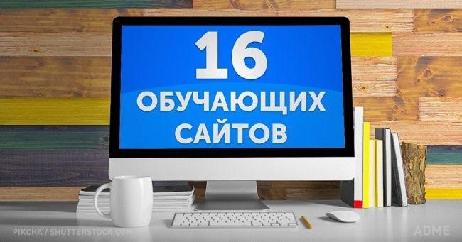 16 отличных сайтов, которые научат новому