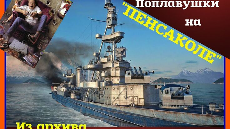 "Крейсер ""Пенсакола"". Поплавушки в World of Warships."