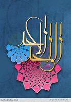 Al Wahid  Al Ahad by AsfourElneel