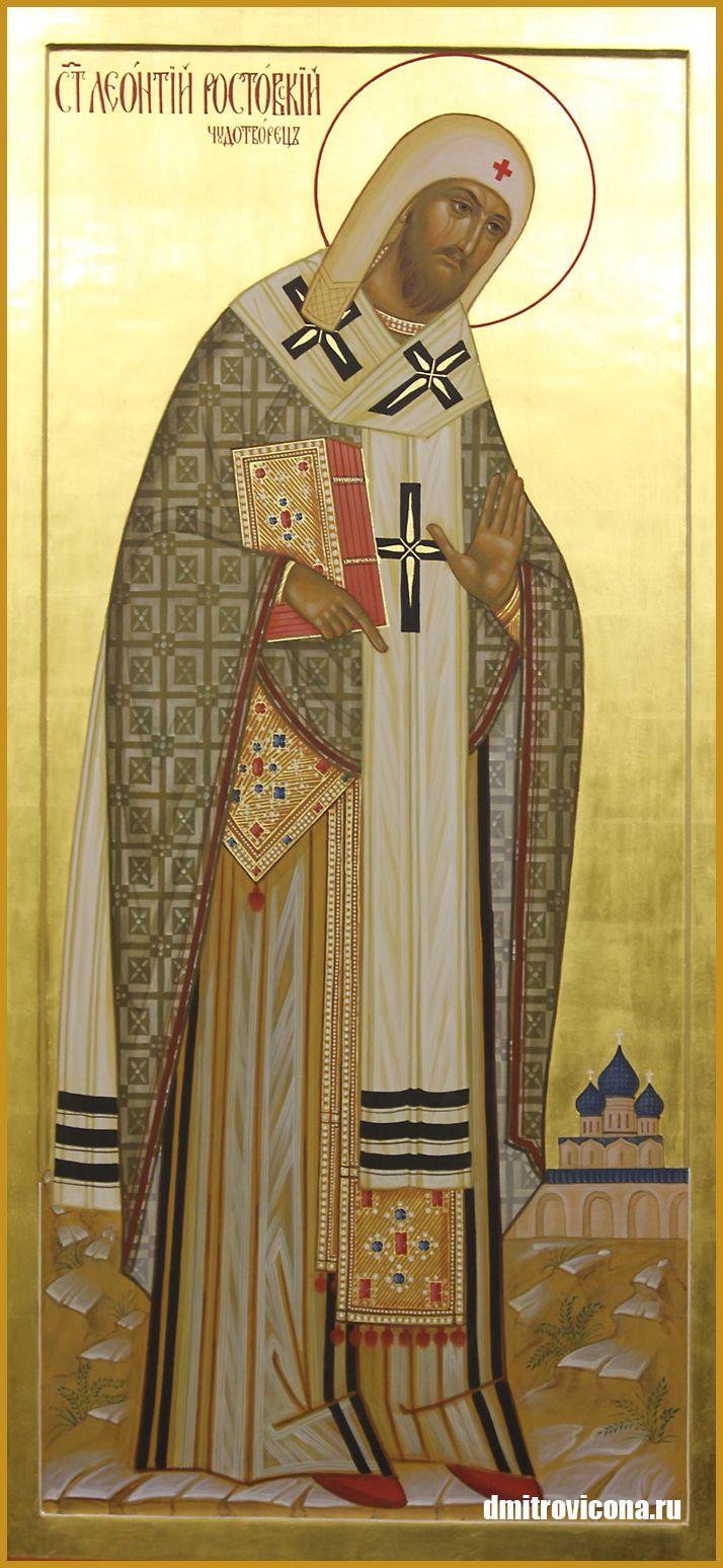 храмовая икона Святой Леонтий Ростовский,Чудотворец