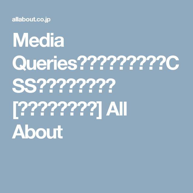 Media Queriesで、画面サイズ別にCSSを切り替える方法 [ホームページ作成] All About