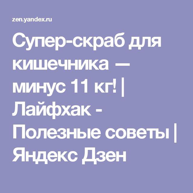 Супер-скраб для кишечника — минус 11 кг! | Лайфхак - Полезные советы | Яндекс Дзен