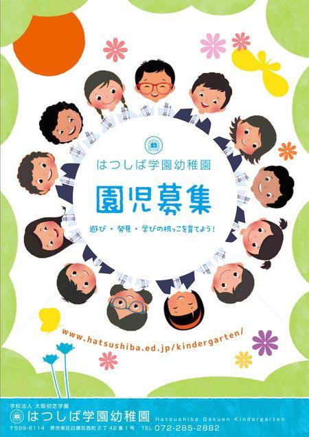 officeSDさんの提案 - 私立幼稚園の園児募集ポスターのデザイン   クラウドソーシング「ランサーズ」