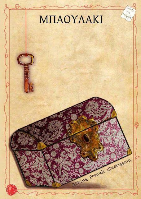 Ένα κείμενο, μία εικόνα: «Φτιάξε ένα παραμύθι»: εικοστή πρώτη καρτέλα (μπαουλάκι)