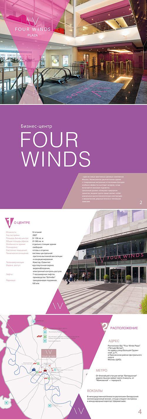 Four Winds. Буклет