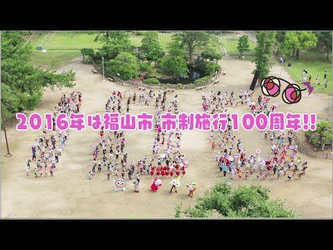 心のプラカード 福山市市制施行100周年Ver. / AKB48[公式]
