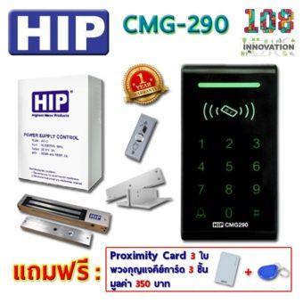 รีวิว สินค้า HIP CMG-290 เครื่องทาบบัตร Access Control สำหรับควบคุมการเข้าออกประตู พร้อมชุดอุปกรณ์ควบคุมประตู แถมฟรี บัตร Proximity Card 3 ใบ และพวงกุญแจคีย์การ์ด 3 ชิ้น รวมมูลค่า 350 บาท ☞ ขาย HIP CMG-290 เครื่องทาบบัตร Access Control สำหรับควบคุมการเข้าออกประตู พร้อมชุดอุปกรณ์ควบคุมประตู แถม ก่อนของจะหมด | trackingHIP CMG-290 เครื่องทาบบัตร Access Control สำหรับควบคุมการเข้าออกประตู พร้อมชุดอุปกรณ์ควบคุมประตู แถมฟรี บัตร Proximity Card 3 ใบ และพวงกุญแจคีย์การ์ด 3 ชิ้น รวมมูลค่า 350 บาท…