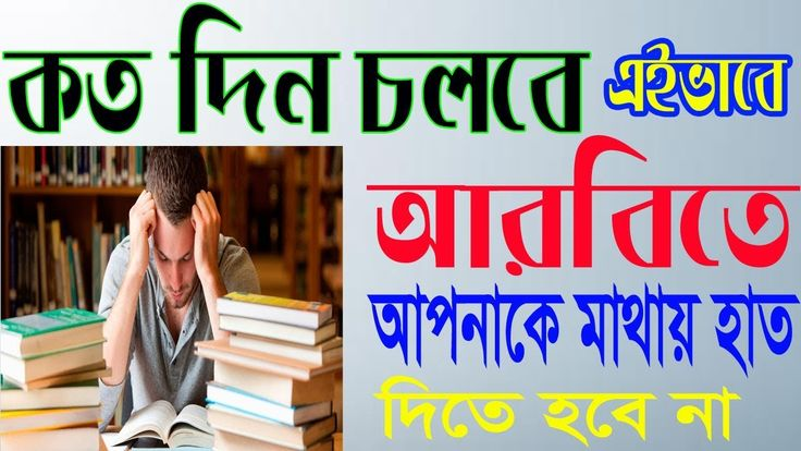 Arabic To Bangla Spoken, Arabic To Bangla Sentence,  Arabic Course, Spok...