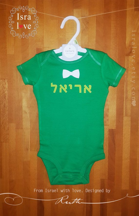 The 25 best jewish gifts ideas on pinterest jewish weddings personalized hebrew name with bow for boys bodysuit onesie perfect brit milah gift by isralove negle Image collections