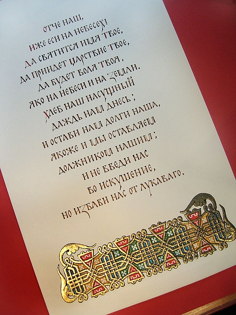 cyrillic calligraphy: prayer