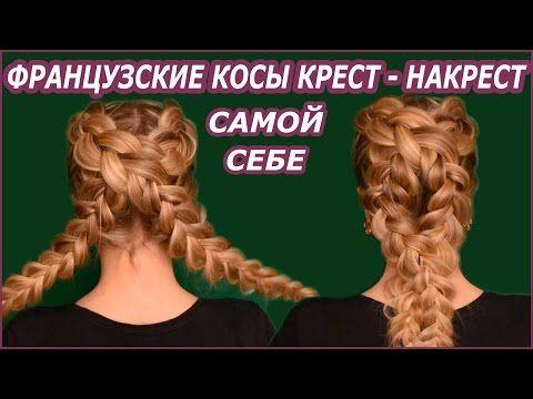 Французские косы/French braids/Косы крест накрест/ДВЕ ФРАНЦУЗСКИЕ КОСЫ - YouTube