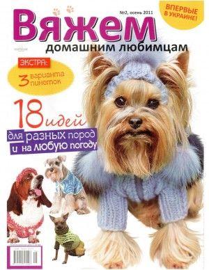 Вяжем домашним любимцам . Обсуждение на LiveInternet - Российский Сервис Онлайн-Дневников