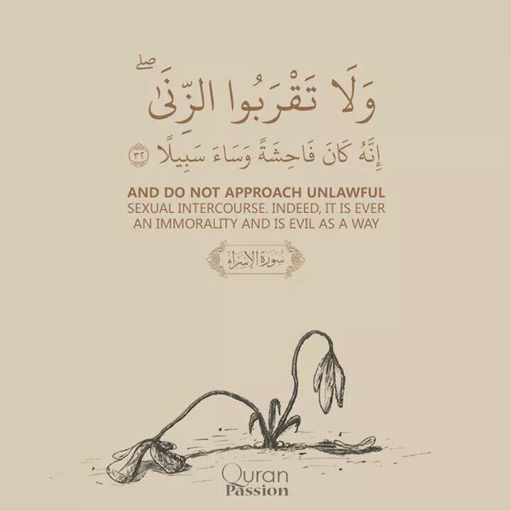 اللهم إني استودعك بيتي و أهلي و من أحب عن الزنا والكذب وفساد القلوب Quran Verses Quran Quotes Noble Quran
