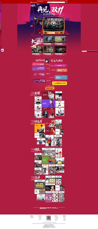 双11图书会场-天猫Tmall.com