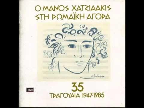 Μάνος Χατζιδάκις - Η μπαλάντα του Ούρι - YouTube