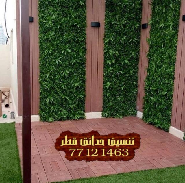 تنسيق حدائق قطر 77121463 عشب صناعي قطر عشب جداري قطر الدوحة الريان الوكرة ام صلال الخور Ladder Decor Outdoor Instagram
