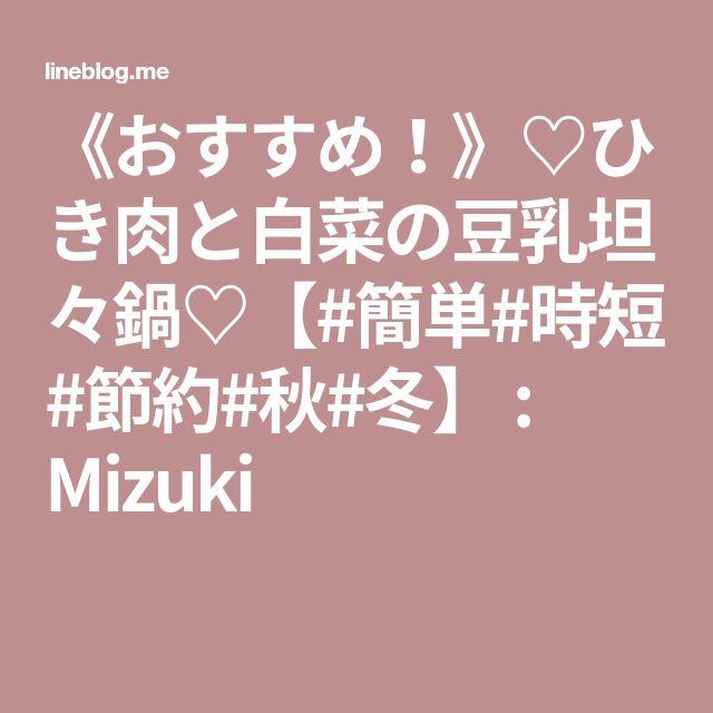 《おすすめ!》♡ひき肉と白菜の豆乳坦々鍋♡【#簡単#時短#節約#秋#冬】 : Mizuki