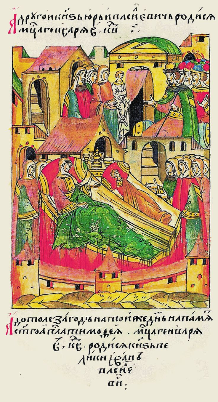 Birth of Grand Prince Ivan III The Great Vasilyevich Rurik (22 Jan 1440-27 Oct 1505 age 65) Russia in Book 13 of Russia's Facial Chronicle page 370. Ivan III was the son of Grand Prince Vasili II the Blind Vasiliyevich Rurik (1415-1468 age 47) Russia & wife Princess Maria Yaroslavna (1418-1484 age 66) Borovsk, Russia.