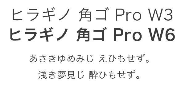 ダウンロード製品 | ヒラギノフォント