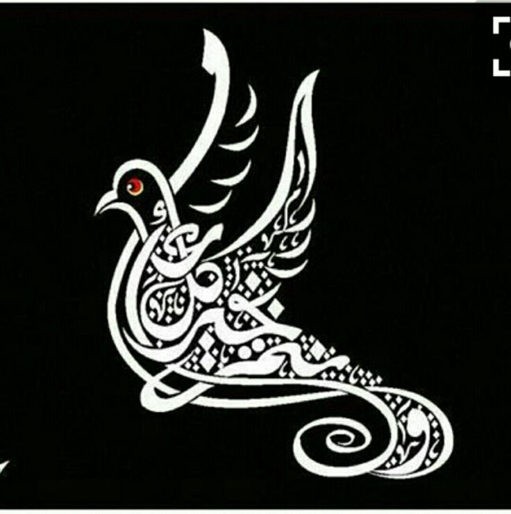 Arabic Calligraphy Paper Cutting Beautiful Creatures Islamic Art Allah Handwriting