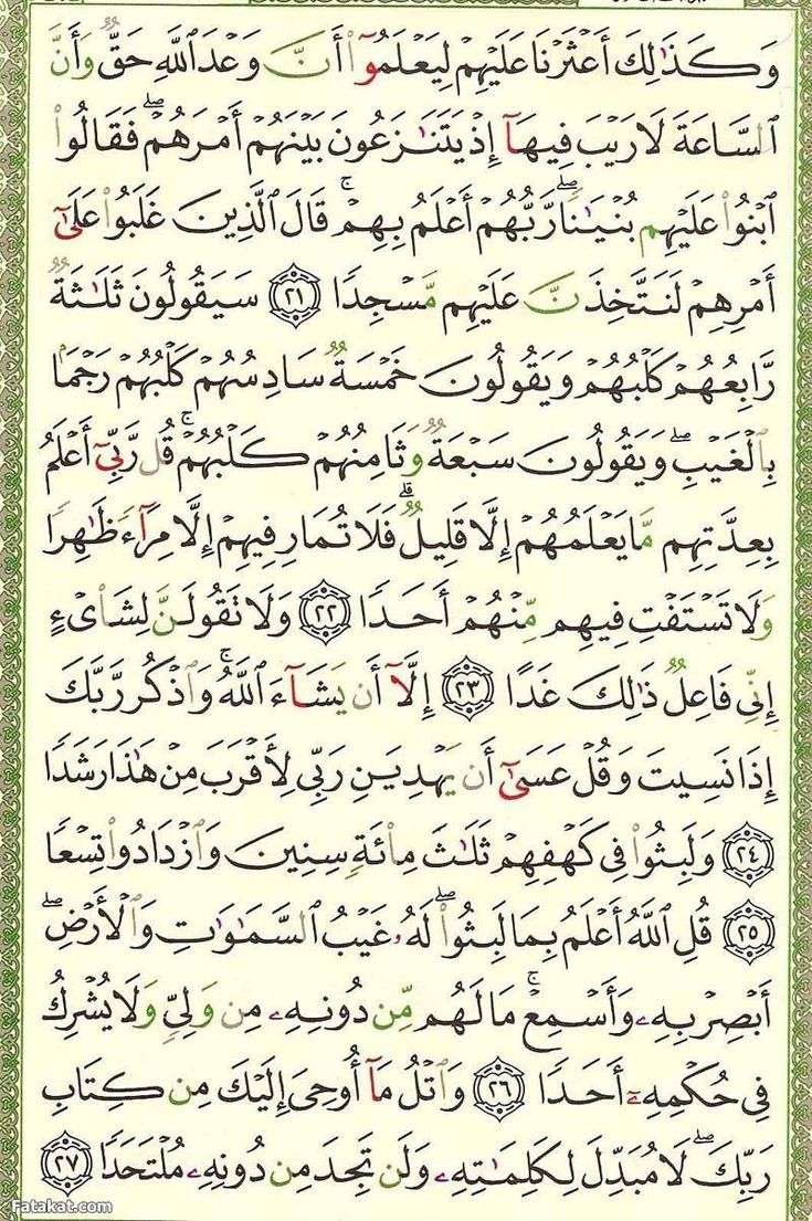 سورة الكهف مكتوبه بخط كبير وملون لاصحاب الاعذار Quran Math Reading