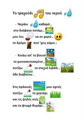 dreamskindergarten Το νηπιαγωγείο που ονειρεύομαι !: Το τραγούδι του νερού του Μιχάλη Στασινόπουλου