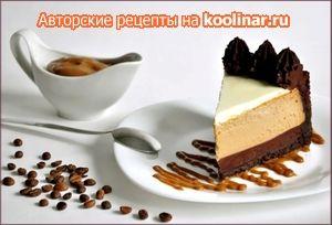 Фото к рецепту: Кофейный чизкейк с шоколадной прослойкой и соусом.