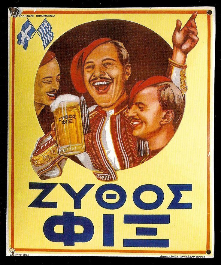 Pivo Fix - Stara nalepnica (Proizvodnja Fixa koje je n astalo na području Atine datire iz 1864 godine.)
