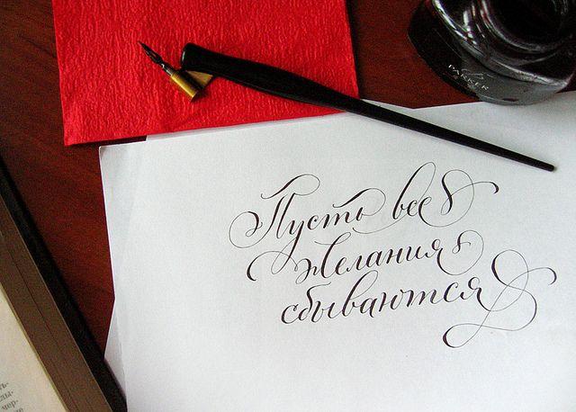 разминка / канун Нового года | calligraphic warm-up / New Year's Eve | Flickr - Photo Sharing!