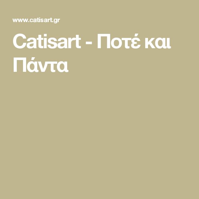 Catisart - Ποτέ και Πάντα