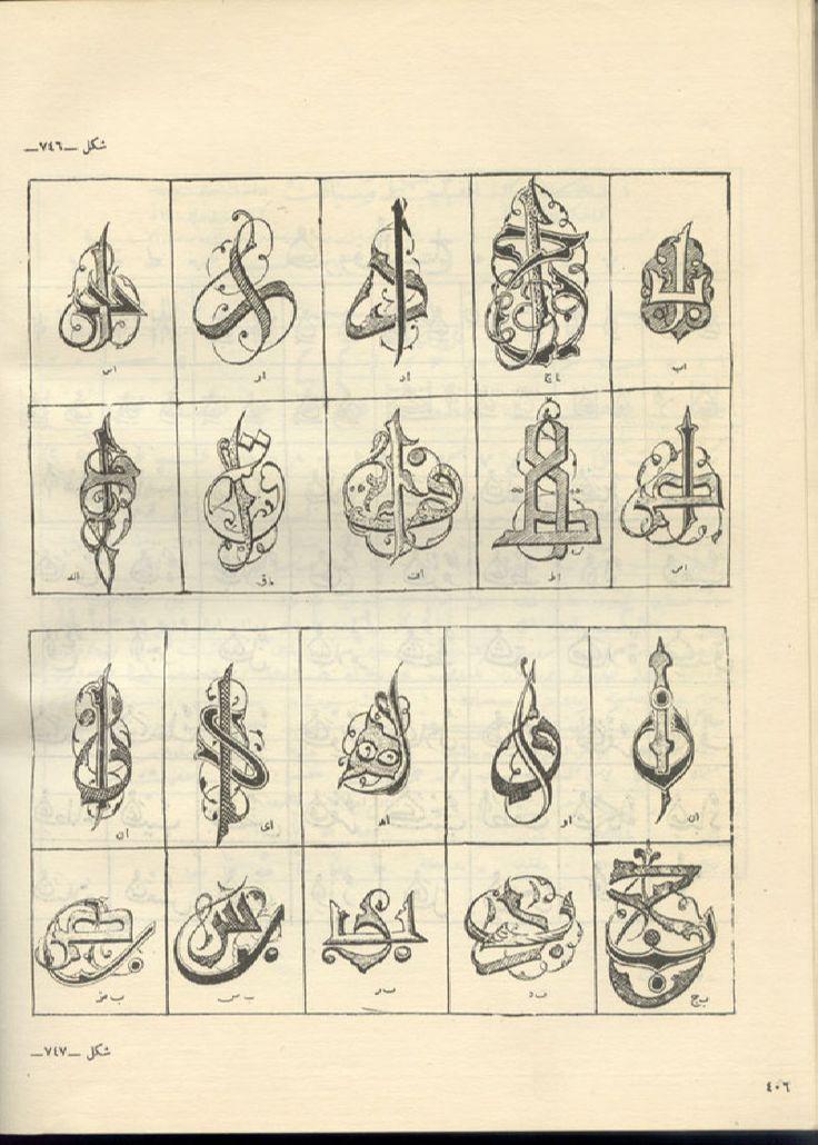 Persian Calligraphy Mehr