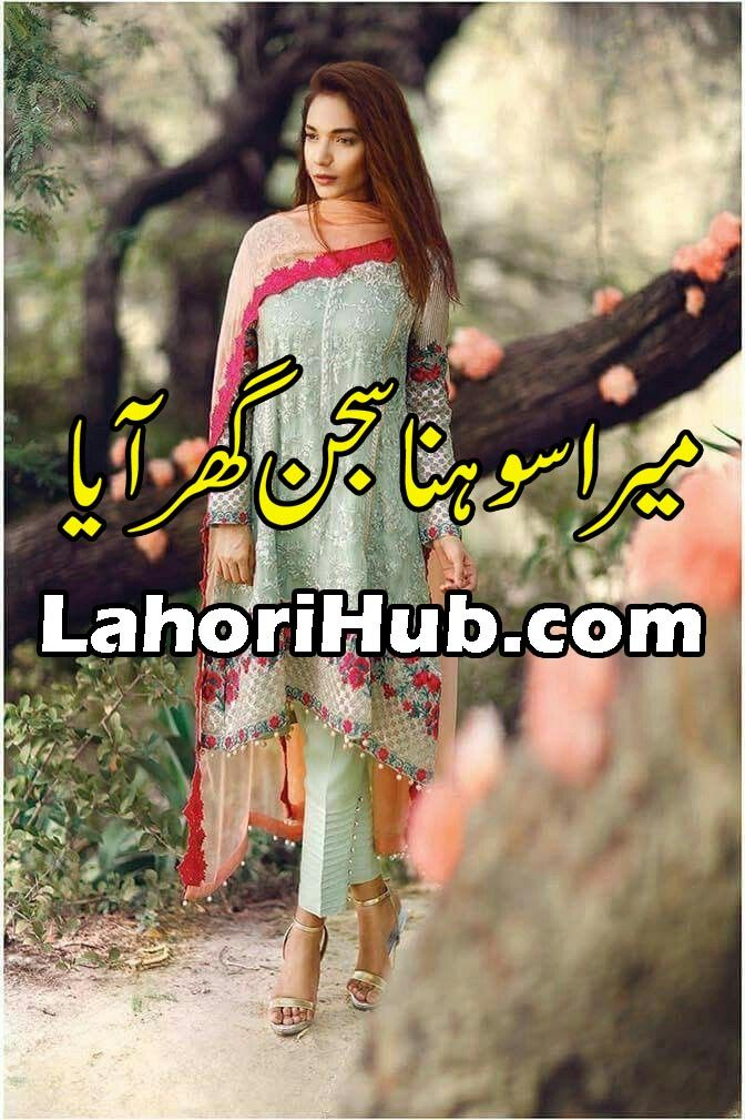 Mera Sona Sajan Ghar Aya By Kanwal Sheikh Part 1 Free Download In Pdf Free Books To Read Urdu Novels Romantic Books