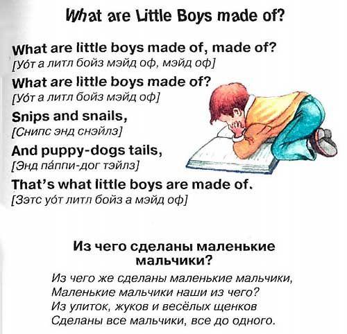 англ. стишок про мальчиков
