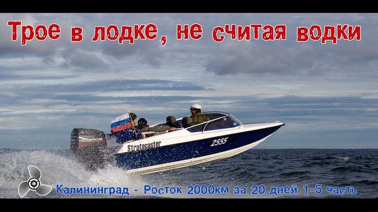 Трое в лодке, не считая водки. 1-5 часть видеофильм о походе на катерах ...