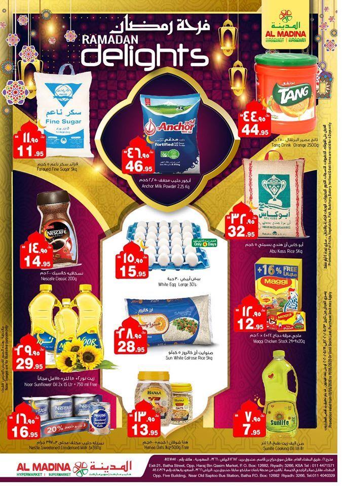 تذكير باليوم الاخير من عروض المدينة هايبر ماركت الثلاثاء 19 5 2020 رمضان كريم Frosted Flakes Cereal Box Frosted Flakes Cereal Box