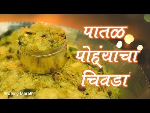 365 best marathi jhanka images on pinterest indian food recipes patal pohe chivda marathi food recipe forumfinder Image collections
