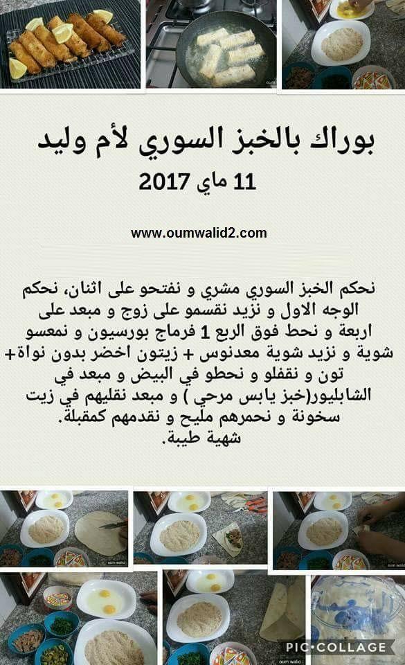 بوراك بالخبز السوري لأم وليد Arabic Food Cookout Food Food Receipes