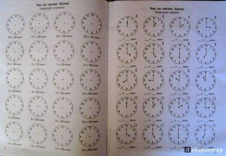 Иллюстрация 1 из 8 для Математика. 1 класс. Учимся определять время по часам. 3000 примеров. ФГОС - Нефедова, Узорова   Лабиринт - книги. Источник: Мамока