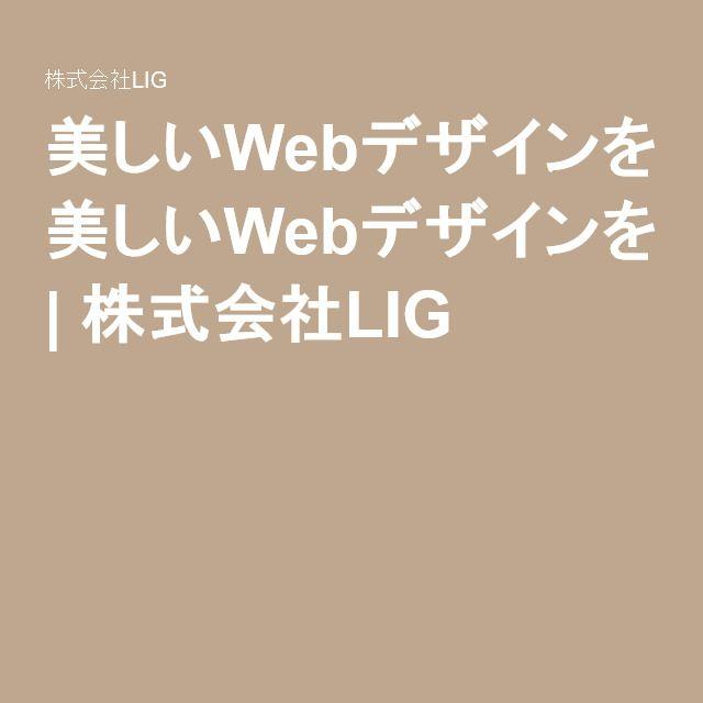 美しいWebデザインをタイプ別に!見ないと損するパーツ別ギャラリーサイトまとめ | 株式会社LIG